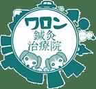 札幌市中央区のワロン鍼灸治療院